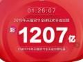 天猫双十一战报最新成交额出炉,01时26分07秒1207亿!